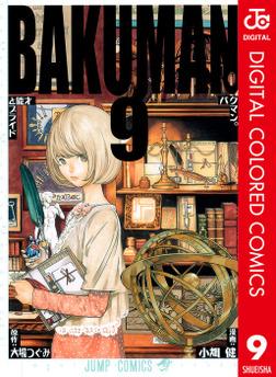 バクマン。 カラー版 9-電子書籍