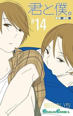 君と僕。 14巻-電子書籍