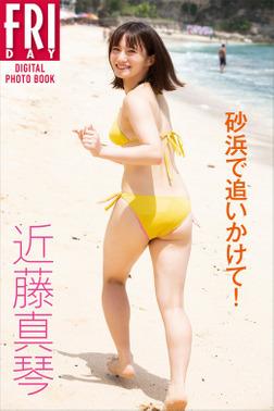 近藤真琴「砂浜で追いかけて!」 FRIDAYデジタル写真集-電子書籍