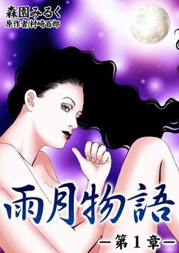 雨月物語 第1章-電子書籍