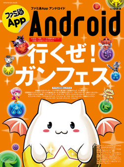 ファミ通App NO.023 Android-電子書籍