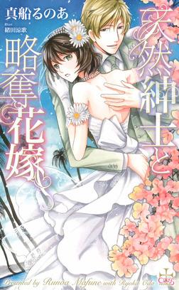 天然紳士と略奪花嫁【特別版】-電子書籍