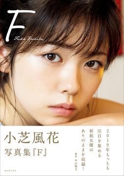 小芝風花写真集 『F』-電子書籍