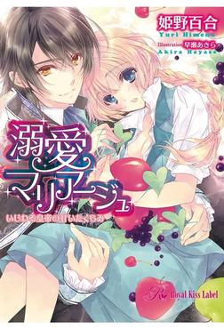 溺愛マリアージュ いじわる皇帝の甘いたくらみ-電子書籍