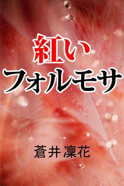 紅いフォルモサ-電子書籍