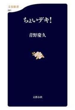 ちょいデキ!-電子書籍