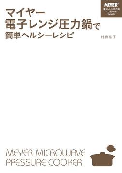 マイヤー電子レンジ圧力鍋で簡単ヘルシーレシピ-電子書籍