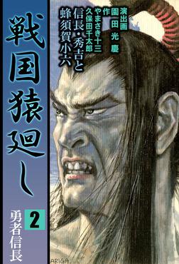 戦国猿廻し 信長・秀吉と蜂須賀小六 2-電子書籍