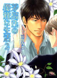 茅島氏の優雅な生活2