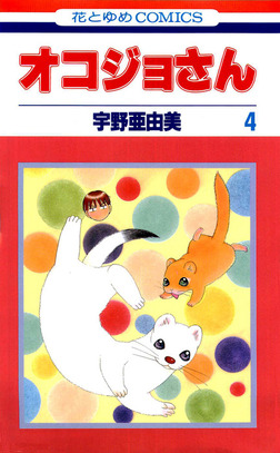オコジョさん 4巻-電子書籍