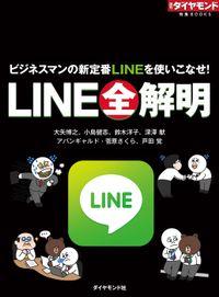 LINE全解明