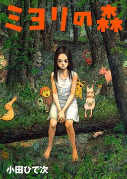 【期間限定 試し読み増量版】ミヨリの森-電子書籍