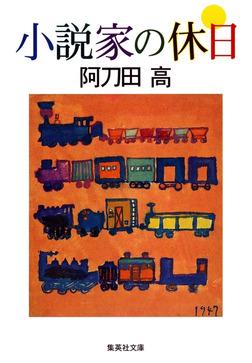 小説家の休日-電子書籍
