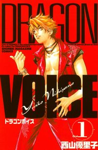 DRAGON VOICE(1)