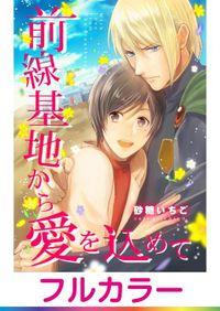 【フルカラー】前線基地から愛を込めて 2【コミック版】