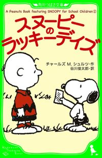A Peanuts Book featuring SNOOPY for School Children (2) スヌーピーのラッキーデイズ