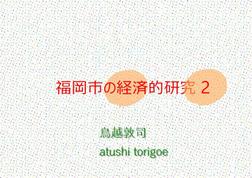 福岡市の経済的研究2 経済レポート 無料-電子書籍