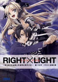 RIGHT×LIGHT~空っぽの手品師と半透明な飛行少女~
