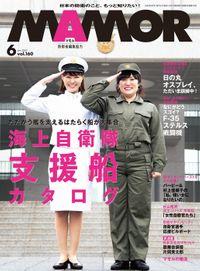 MAMOR(マモル) 2020 年 6 月号 [雑誌]