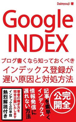 Google INDEX-電子書籍