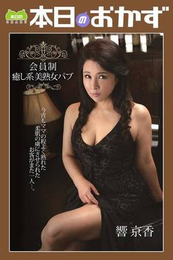 会員制癒し系美熟女パブ 響京香 本日のおかず-電子書籍