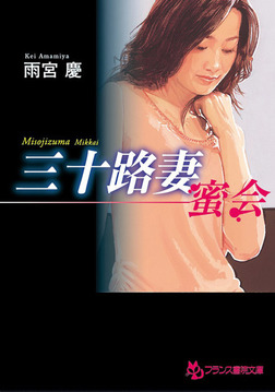 三十路妻【蜜会】-電子書籍