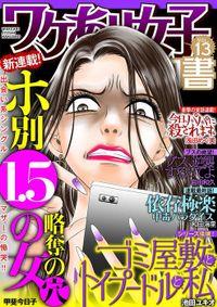 ワケあり女子白書 vol.13