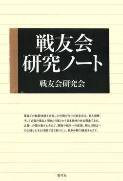 戦友会研究ノート-電子書籍