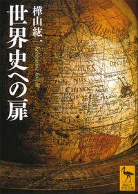 世界史への扉(講談社学術文庫)