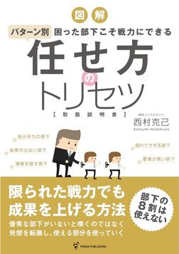 【パターン別】任せ方のトリセツ-電子書籍