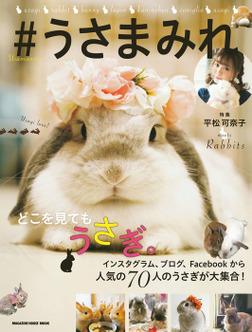 #うさまみれ-電子書籍
