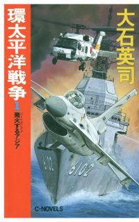 環太平洋戦争1 発火するアジア