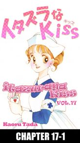 itazurana Kiss, Chapter 17-1