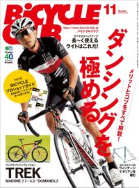 BiCYCLE CLUB 2013年11月号 No.343