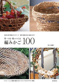 草・つる・枝でつくる編みかご100-電子書籍