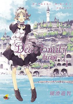 Dear Emily...~da capo~ 1-電子書籍