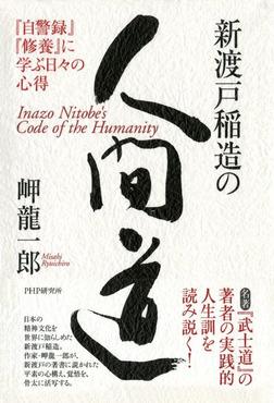 新渡戸稲造の人間道 『自警録』『修養』に学ぶ日々の心得-電子書籍