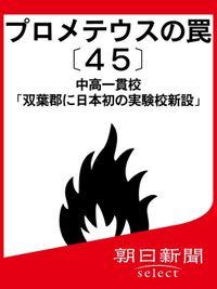 プロメテウスの罠〔45〕 中高一貫校「双葉郡に日本初の実験校新設」