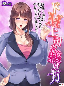 ドM上司の躾け方 ~巨乳人妻に迫ったらあっさりデキちゃいました!~ (単話) 第4話-電子書籍