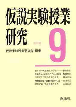 仮説実験授業研究 第3期 9-電子書籍