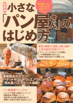 【最新版】小さな「パン屋さん」のはじめ方-電子書籍
