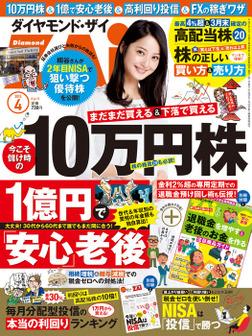 ダイヤモンドZAi 15年4月号-電子書籍