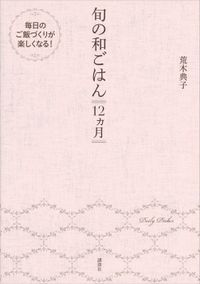 旬の和ごはん 12ヵ月(講談社のお料理BOOK)