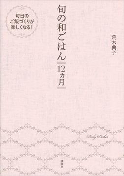 旬の和ごはん 12ヵ月-電子書籍