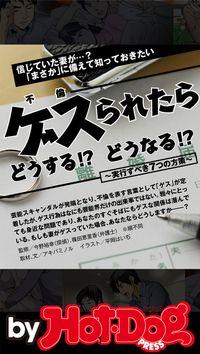 バイホットドッグプレス ゲス(不倫)られたらどうする!? 2016年7/29号