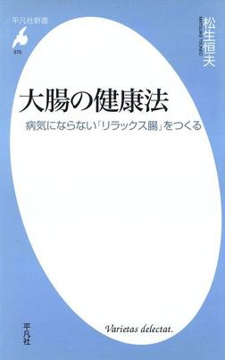 大腸の健康法-電子書籍