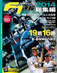 F1速報 2014 総集編