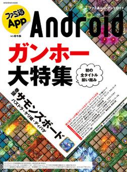 ファミ通App NO.015 Android-電子書籍