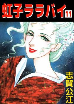 虹子ララバイ(11)-電子書籍