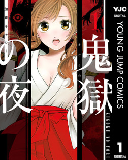 鬼獄の夜 単行本版 1-電子書籍